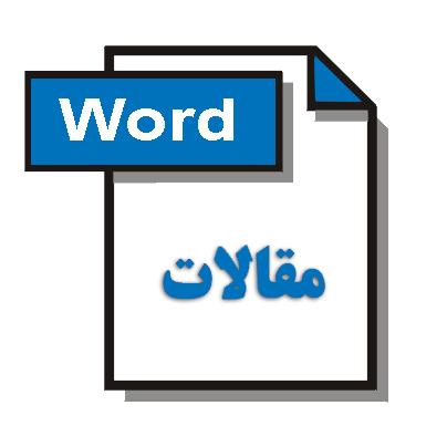 تدوین برنامه راهبردی گردشگری روستایی منطقه فیروزآباد  با استفاده از مدل SWOT