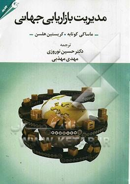 سئوالات کلیدی کتاب مدیریت بازاریابی جهانی(نویسنده: ماساکی کوتابه؛ترجمه:دکتر حسین نوروزی)