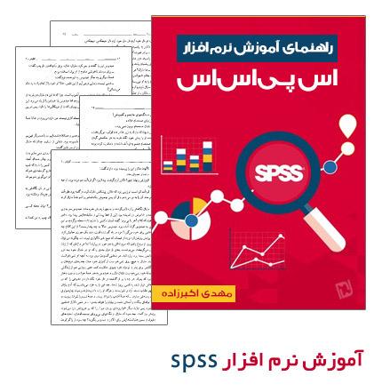 آموزش نرم افزار SPSS