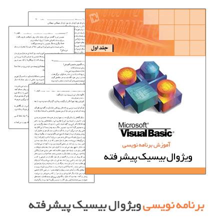 آموزش برنامه نویسی ویژوال بیسیک پیشرفته - جلد اول
