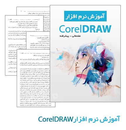 آموزش نرم افزار CorelDRAW (مقدماتی و پیشرفته)