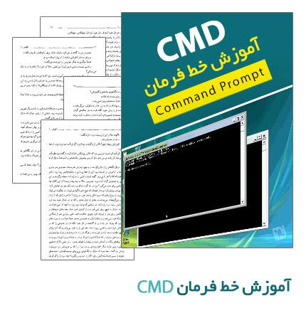 آموزش خط فرمان CMD