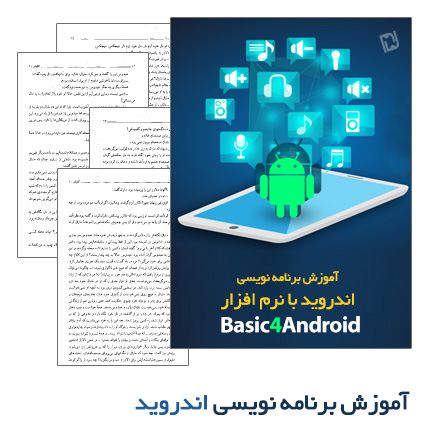 آموزش برنامه نویسی اندروید با نرم افزار Basic4Android