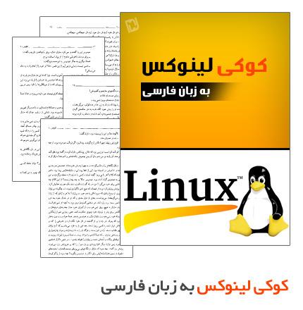 کتاب کوکی لینوکس به زبان فارسی