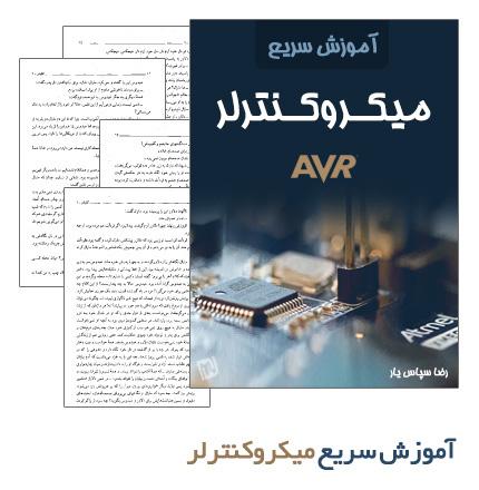 آموزش سریع میکروکنترلر AVR