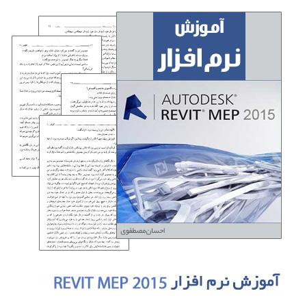 آموزش نرم افزار Revit MEP 2015