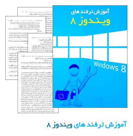 آموزش ترفند های ویندوز 8
