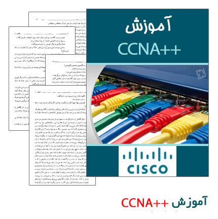 آموزش ++CCNA