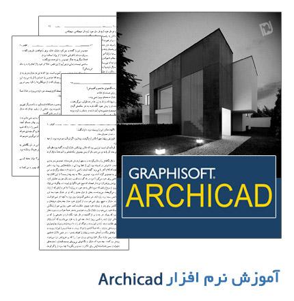 آموزش نرم افزار Archicad