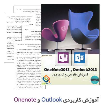 آموزش کاربردی Outlook و Onenote ویرایش 2013