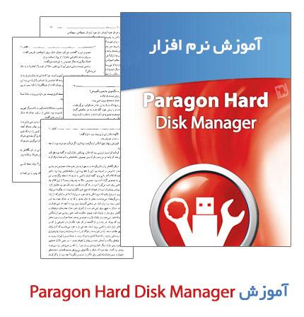 آموزش نرم افزار Paragon Hard Disk Manager