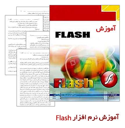 آموزش نرم افزار Flash