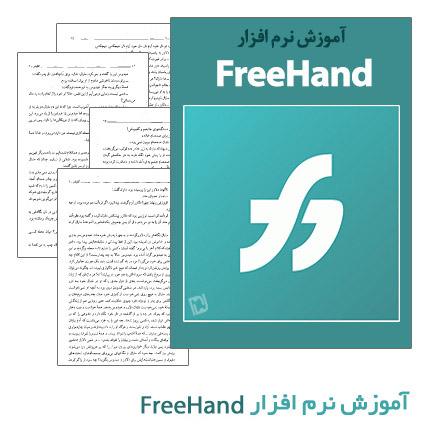 آموزش نرم افزار FreeHand