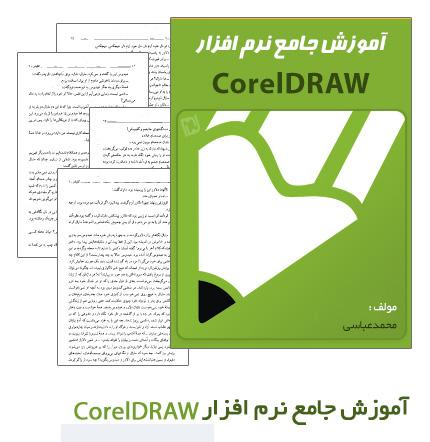 آموزش جامع نرم افزار CorelDRAW