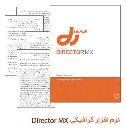 نرم افزار گرافیکی Director MX