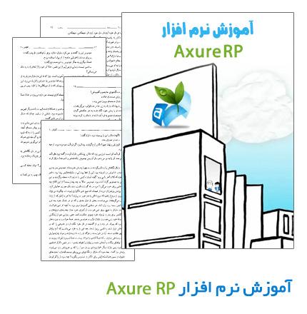 آموزش نرم افزار Axure RP