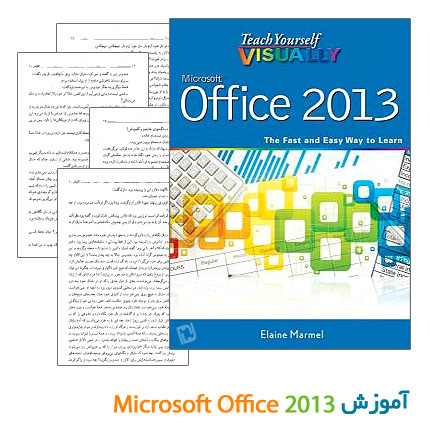 کتاب مصور آموزش آفیس Teach Yourself Visually Office 2013