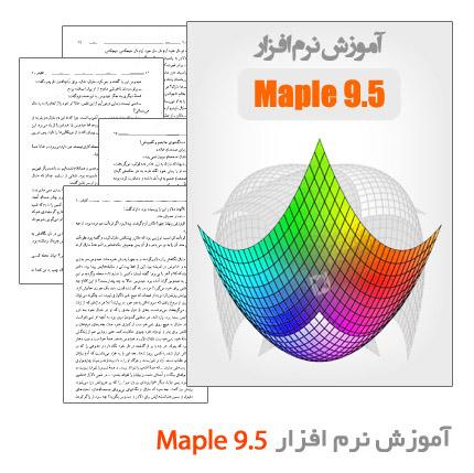 آموزش نرم افزار Maple 9.5