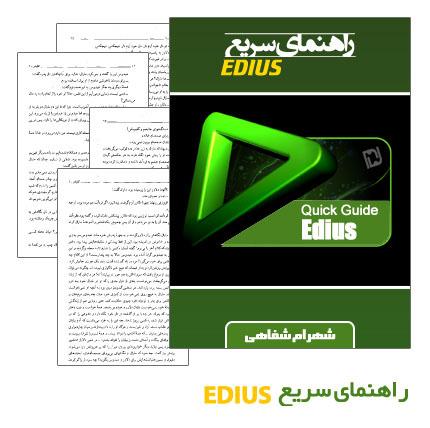 آموزش نرم افزار تدوین فیلم EDIUS