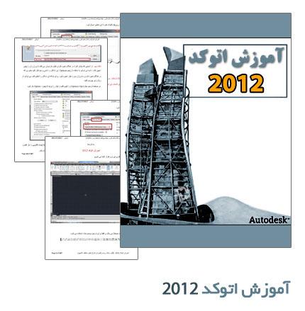 آموزش نرم افزار AutoCAD 2012