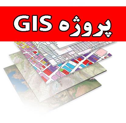 پروژه GIS شهر سنندج