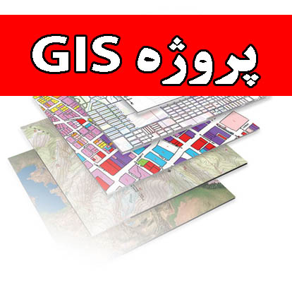 پروژه GIS شهر بانه