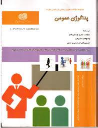 600 نمونه سئوال پداگوژی (مربی گری و فنون تدریس) سازمان فنی و حرفه ای به همراه پاسخ