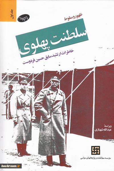 کتاب صوتی ظهور و سقوط سلطنت پهلوی(خاطرات ارتشبد