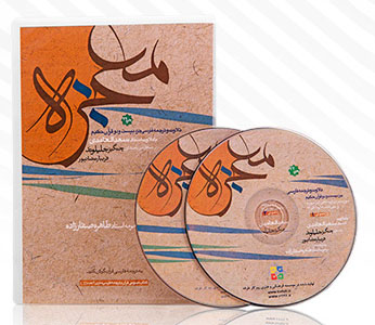 آلبوم صوتی تلاوت و ترجمه قرآن(معجزه) - قسمت اول