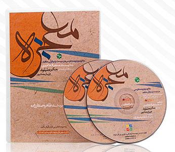 آلبوم صوتی تلاوت و ترجمه قرآن(معجزه) - قسمت دوم