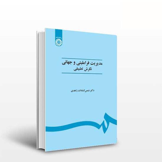خلاصه کتاب مدیریت فراملی و جهانی؛ نگرش تطبیقی