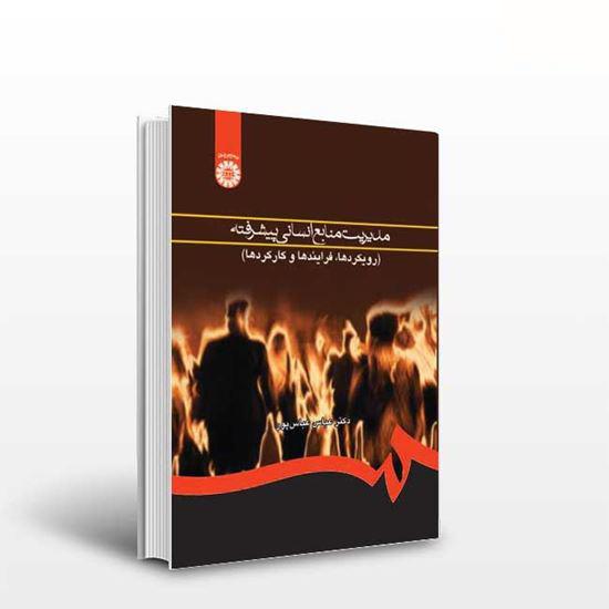 خلاصه کتاب مدیریت  منابع انسانی پیشرفته (رویکرد ها، فرایندها، کارکردها)