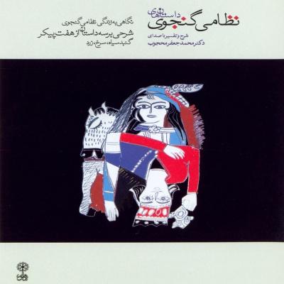داستان های نظامی گنجوی -آلبوم سوم