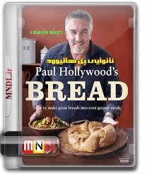 آموزش پخت نان پل هالیوود 2