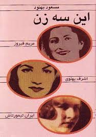 کتابهای مسعود بهنود