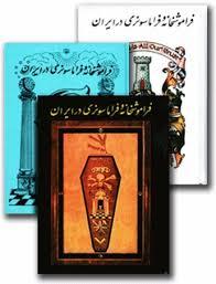 فراموشخانه و فراماسونري در ايران 3 جلدي