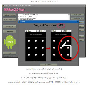 آموزش پیدا کردن رمز و الگوی گوشی اندروید