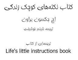 کتاب نکته های کوچک زندگی در 3 جلد