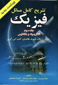 حل المسائل فارسی فیزیک الکتریسیته و مغناطیس