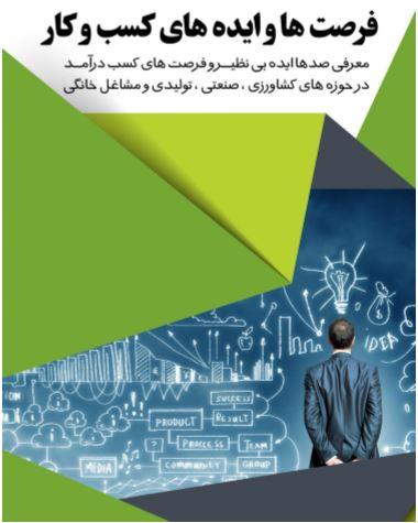 250 ایده ی کسب و کار و بیش از 200 فرصت کسب درآمد (کاملا تضمینی)