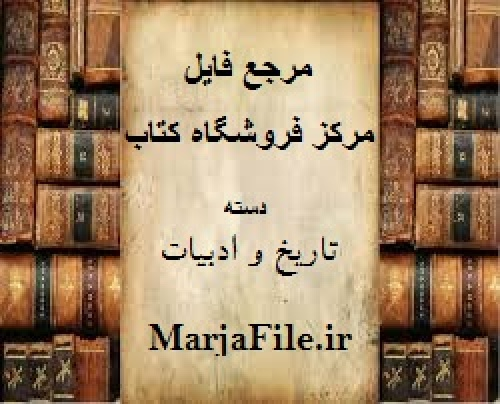 انقلاب اسلامی و جهانی سازی  اسلام 