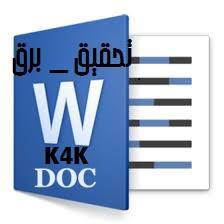 تحقیق كنتاكتورها.DOC