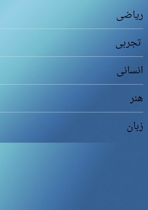 نرم افزار معرفی رشته های دانشگاهی