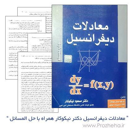 کتاب فوق العاده عالی معادلات دیفرانسیل(نیکوکار) به همراه حل المسائل