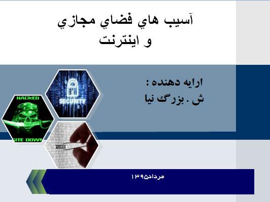 آسیب های فضای مجازی  و اینترنت