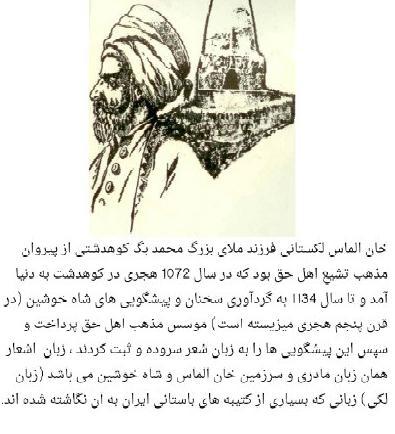 دیوان خان الماس لرستانی