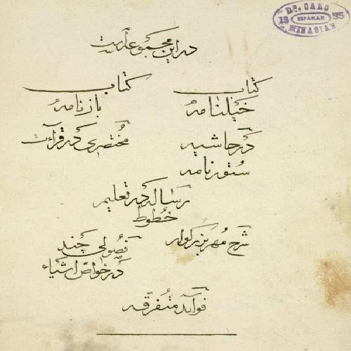درویش نامه