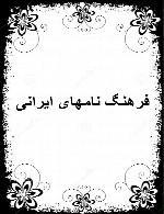 بانک جامع نامها و اسامی دختران و پسران ایرانی