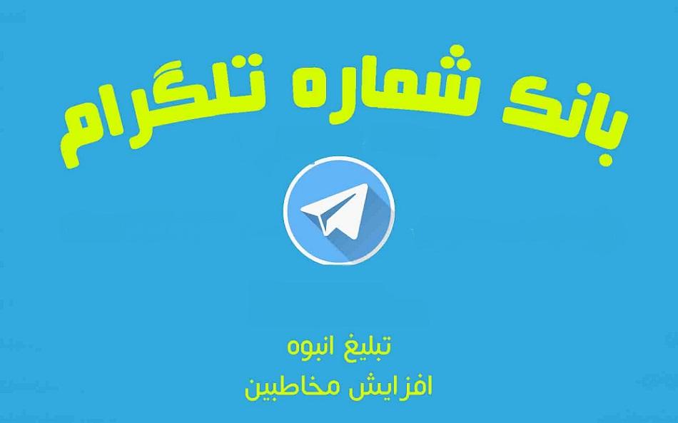 دانلود بانک شماره تلگرامی بهمراه نرم افزار ارسال انبوه