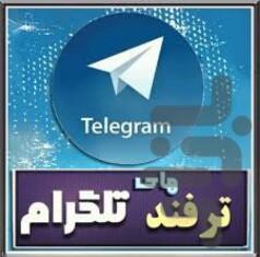 رازها و ترفند تلگرام